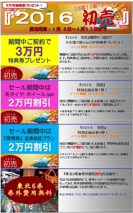 『2016 初売』2日朝10時スタート!