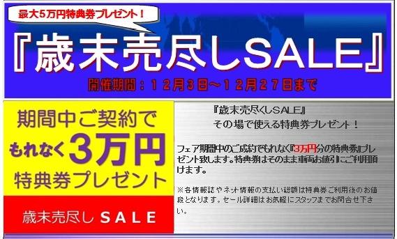 『歳末売尽しSALE』期間限定開催中!