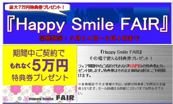『Happy Smile FAIR』