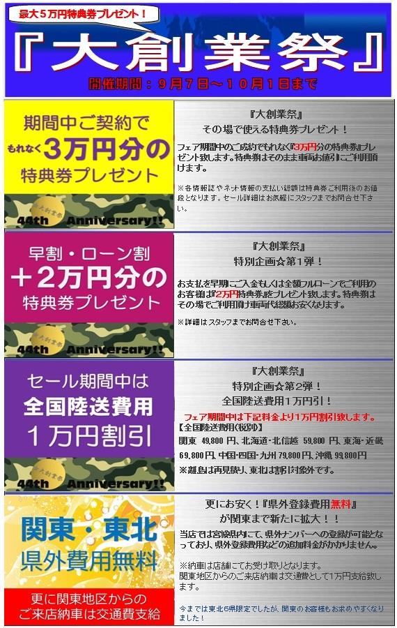 『大創業祭』