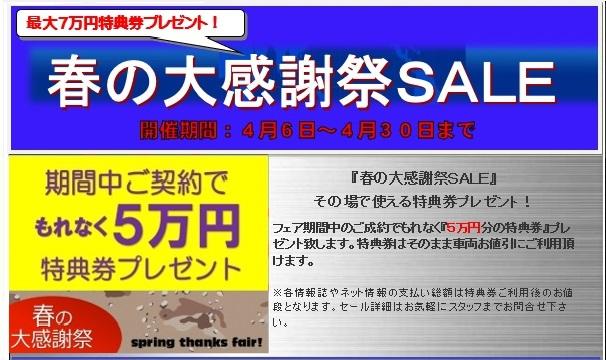 『春の大感謝祭SALE』