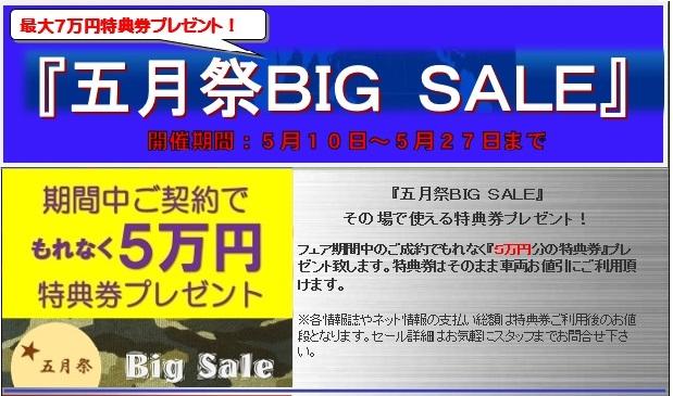 『五月祭BIG SALE』