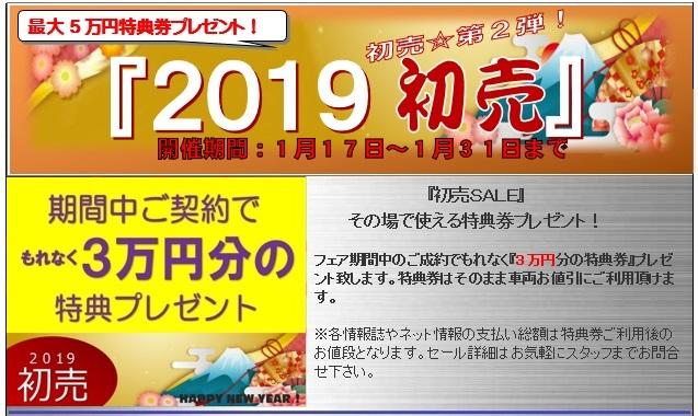 『2019初売☆第2弾』