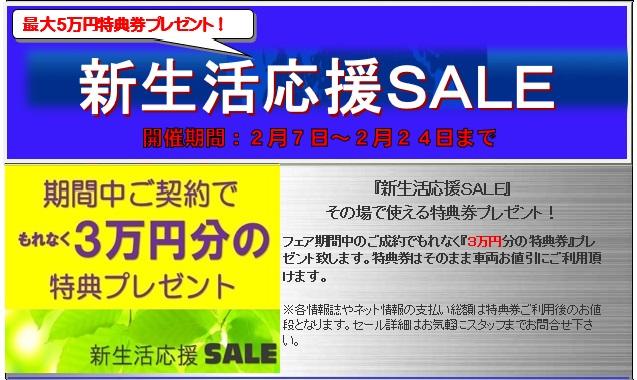 『新生活応援SALE』