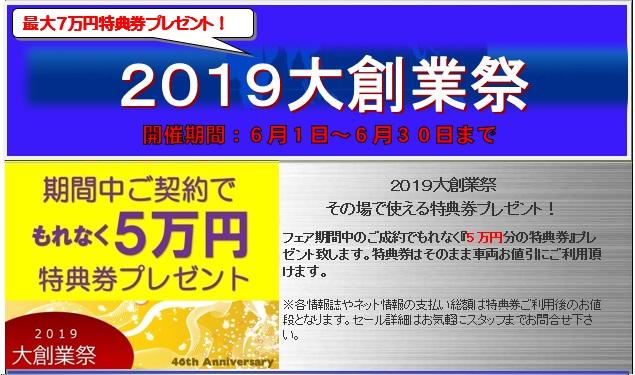 2019大創業祭