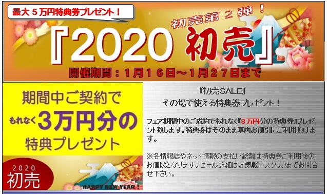 『2020 初売』