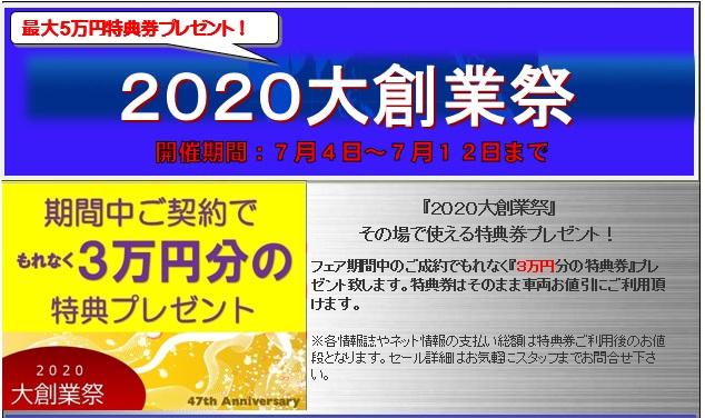 『2020大創業祭セール』
