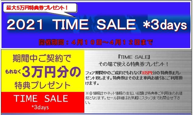 『TIME SALE3日間限定開催!』