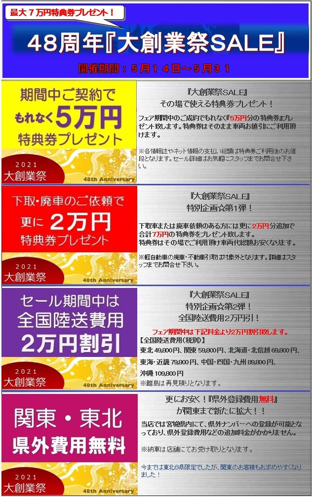 『大創業祭SALE』