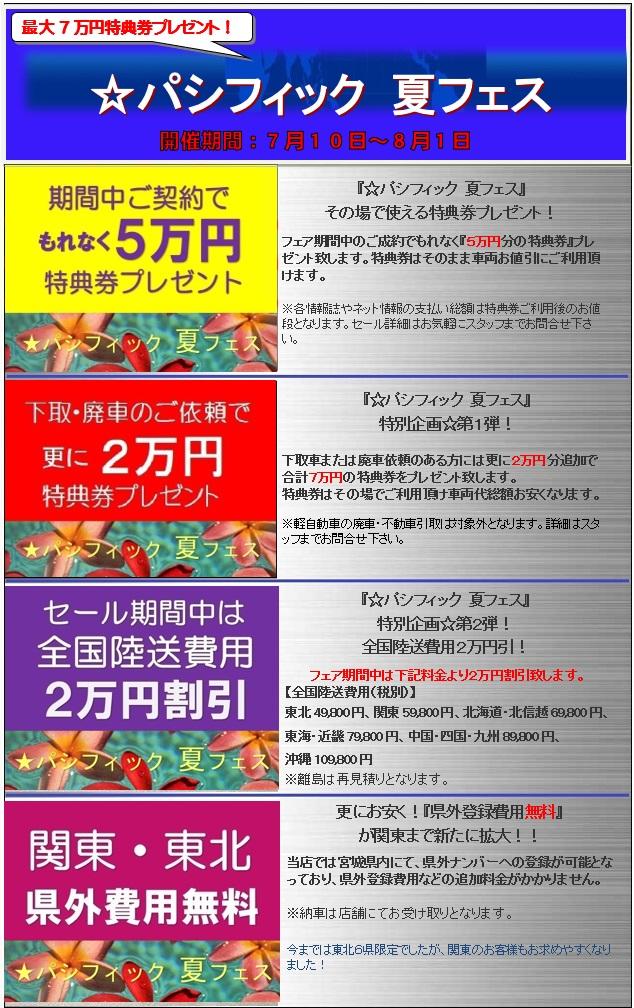 『☆パシフィック 夏フェス』